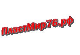 Фирма Пластмир76.рф