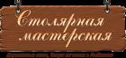Фирма Столярная мастерская